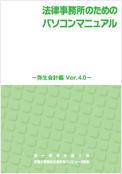 法律事務所のためのパソコンマニュアル-弥生会計編 Ver.4.0-