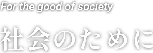 For the good of society 社会のために