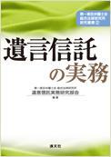 【在庫なし】法実務シリーズ 第一東京弁護士会総合法律研究所研究叢書(2)  『遺言信託の実務』