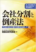 第一東京弁護士会総合法律研究所研究叢書(4) 会社分割と倒産法 正当な会社分割の活用を目指して