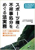 第一東京弁護士会総合法律研究所研修叢書(5)『スポーツ権と不祥事処分をめぐる法問題』